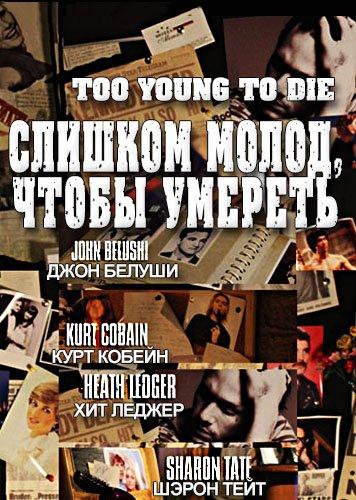 Слишком молод, чтобы умереть - Too Young To Die
