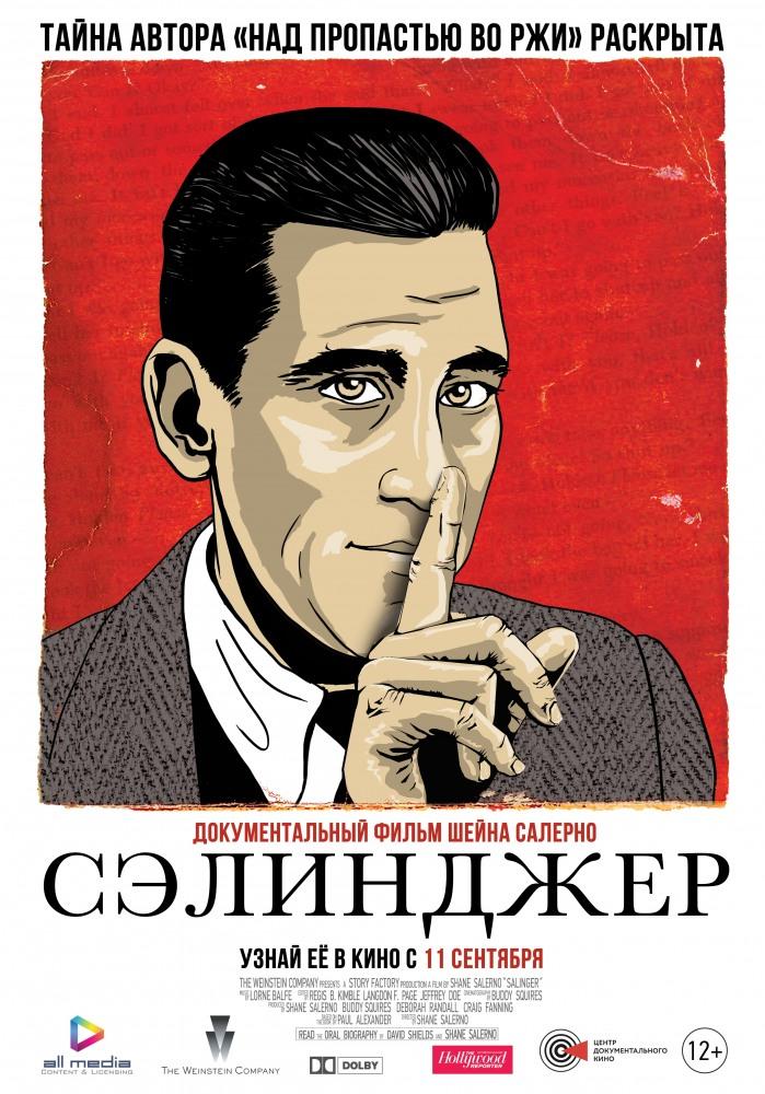 Сэлинджер - Salinger