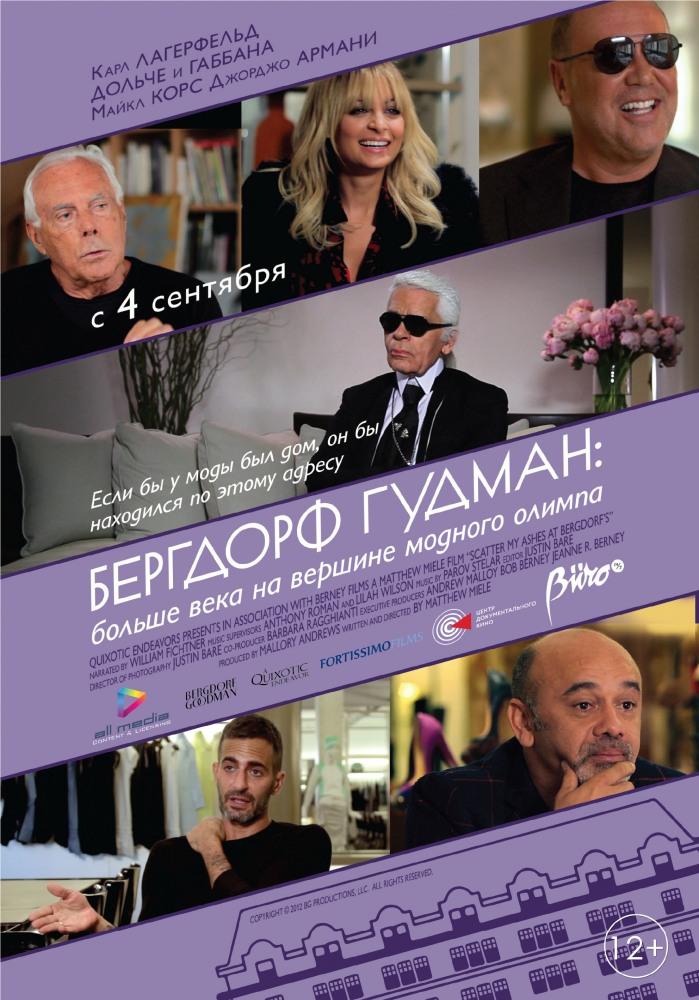 Бергдорф Гудман: Больше века на вершине модного олимпа - Scatter My Ashes at Bergdorf's
