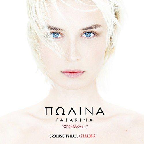 Полина Гагарина: Спектакль