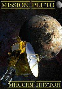 ����� ���������. ������: ������ - New Horizons- Die Pluto Mission