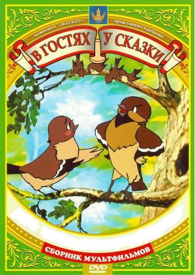Союзмультфильм: В гостях у сказки (1940-1952)