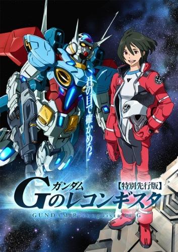 Гандам: Реконгиста G - Gundam G no Reconguista