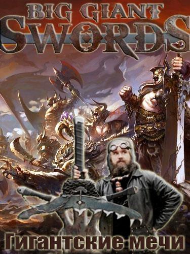 Гигантские мечи - Big Giant Swords