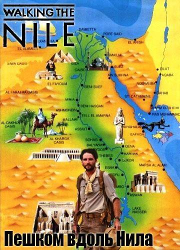 Пешком вдоль Нила - Walking the Nile