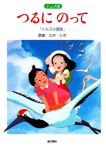 На бумажном журавлике: Приключения Томоко - Tsuru ni Notte- Tomoko no Bouken