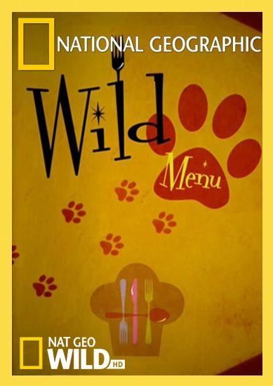 Дикое меню - Wild Menu