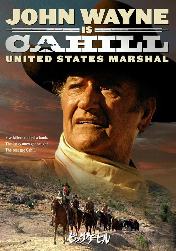 Жестяная звезда - Cahill U.S. Marshall
