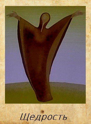 Щедрость - Dosnumas