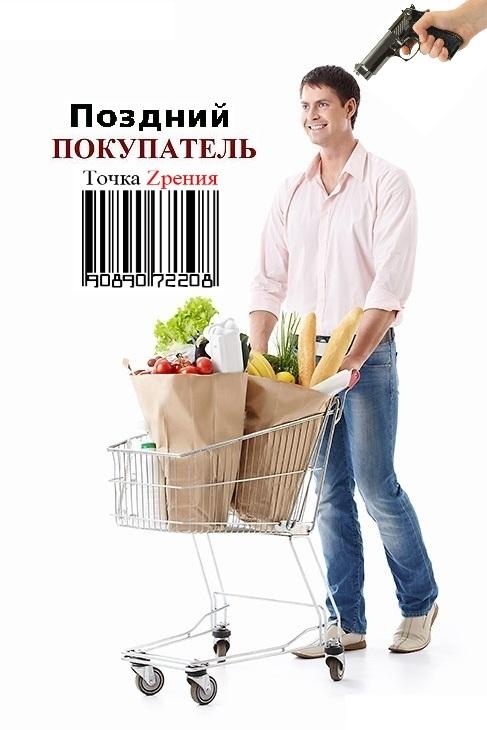 Поздний покупатель - Late Night Shopper