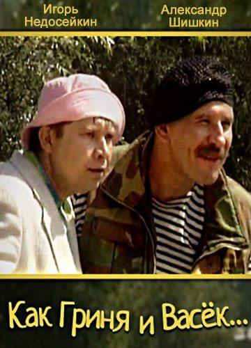 Как Гриня и Васёк...