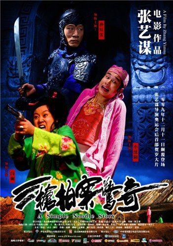 Простая история лапши - San qiang pai an jing qi