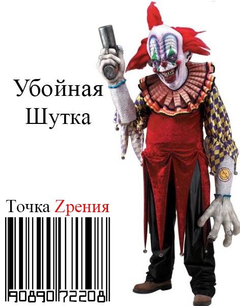 Убойная шутка - The Killing Joke