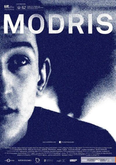 Модрис - Modris