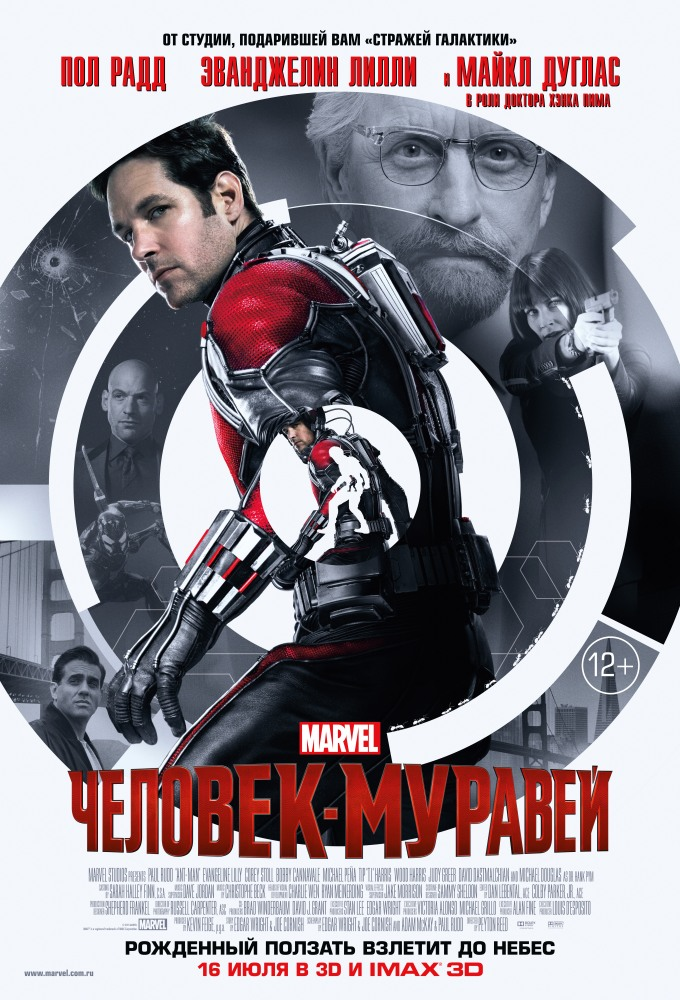 Человек-Муравей - Ant-Man