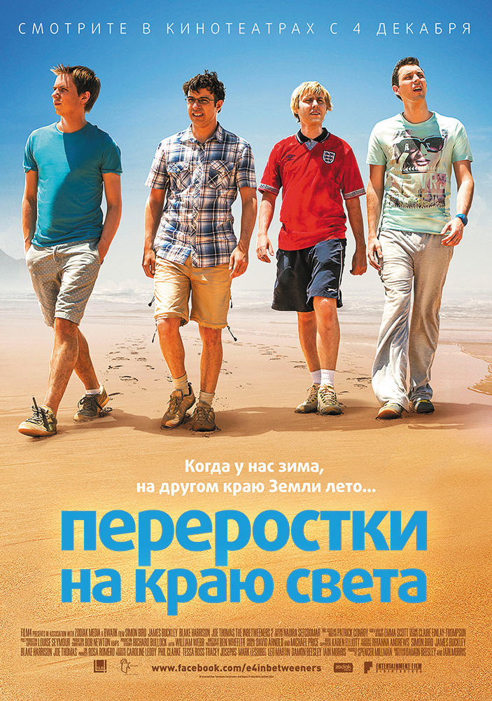 ���������� �� ���� ����� - The Inbetweeners 2