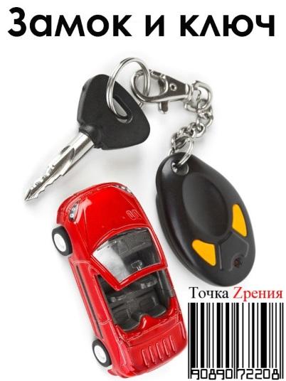 Замок и Ключ - Lock & Key