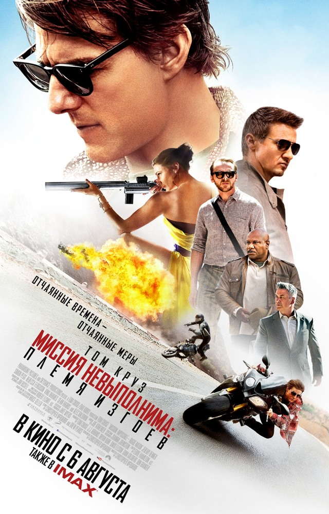 Миссия невыполнима: Племя изгоев - Mission- Impossible - Rogue Nation