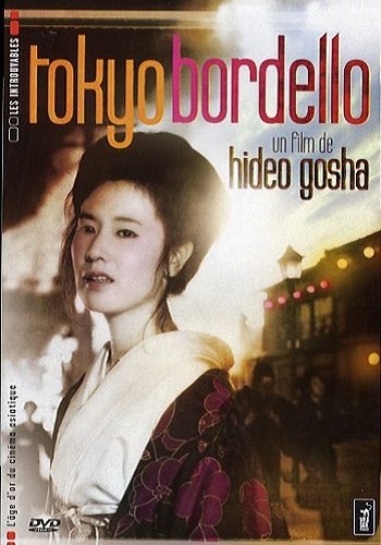 Токийский бордель - Yoshiwara enjo
