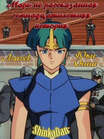 Бог Марс: Нерассказанная семнадцатилетняя история - Rokushin Gattai GodMars- Juunanasai no Densetsu