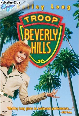 ����� ������� ����� - Troop Beverly Hills