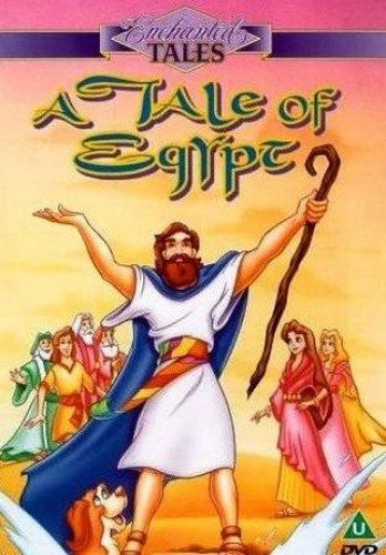 ������ � ������ - A Tale of Egypt