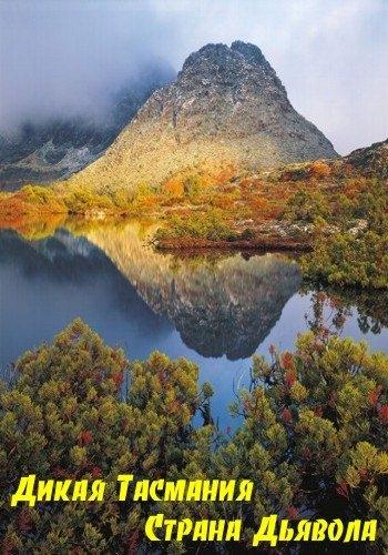 Дикая Тасмания. Страна Дьявола - Wild Tasmania