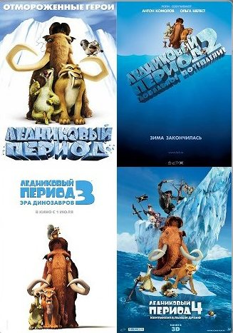 ���������� ������: ����������� - Ice Age- Quadrilogy
