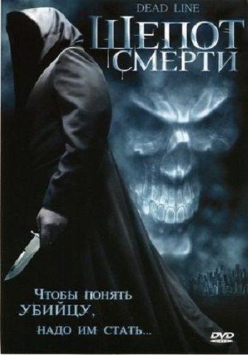 Шепот смерти - Interferencia