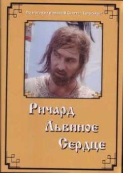 Ричард Львиное Сердце - Richard lvinoye serdtse