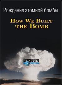 Рождение атомной бомбы - How We Built the Bomb