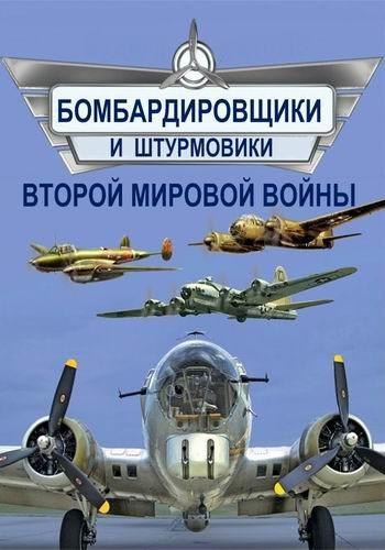 Бомбардировщики и штурмовики Второй мировой войны