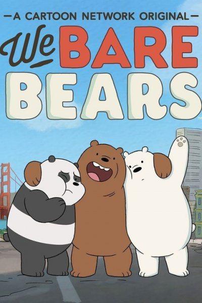 Мы обычные медведи - We Bare Bears