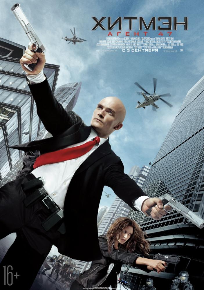 Хитмэн: Агент 47 - Hitman- Agent 47