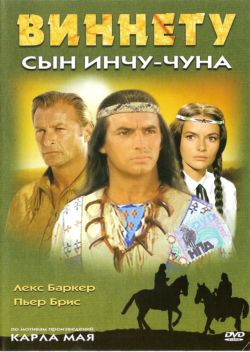 Золото Апачей - Winnetou