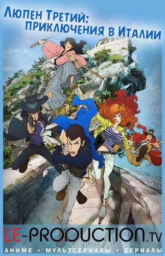 Люпен Третий: Приключения в Италии - Lupin III- Italiano (Blue Jacket)
