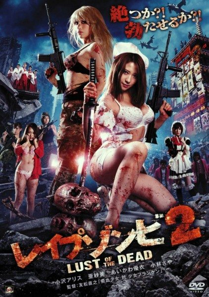 �����-����������: ������ ��������� 2 - Reipu zonbi- Lust of the dead 2