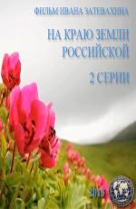 На краю земли российской