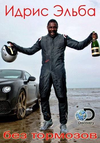 Идрис Эльба: без тормозов - Idris Elba- No Lmits