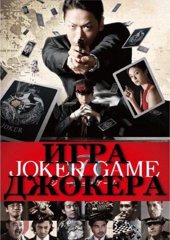 Игра Джокера - Joka Gemu