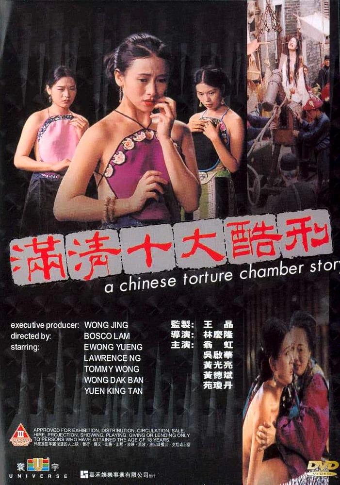 Китайская камера пыток - Mun ching sap daai huk ying