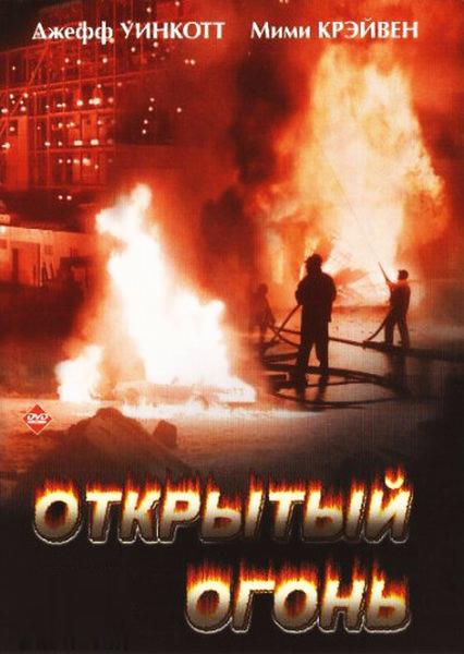 Открытый огонь - Open Fire