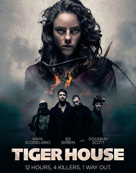 Дом тигра - Tiger House