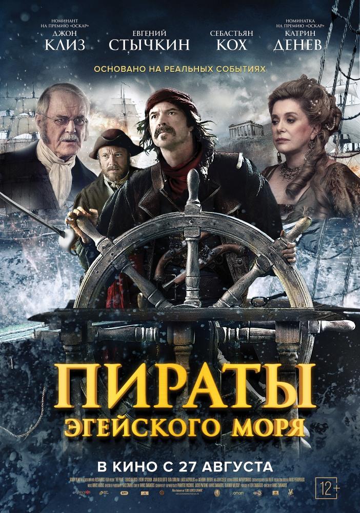 Пираты Эгейского моря - O Theos agapaei to haviari