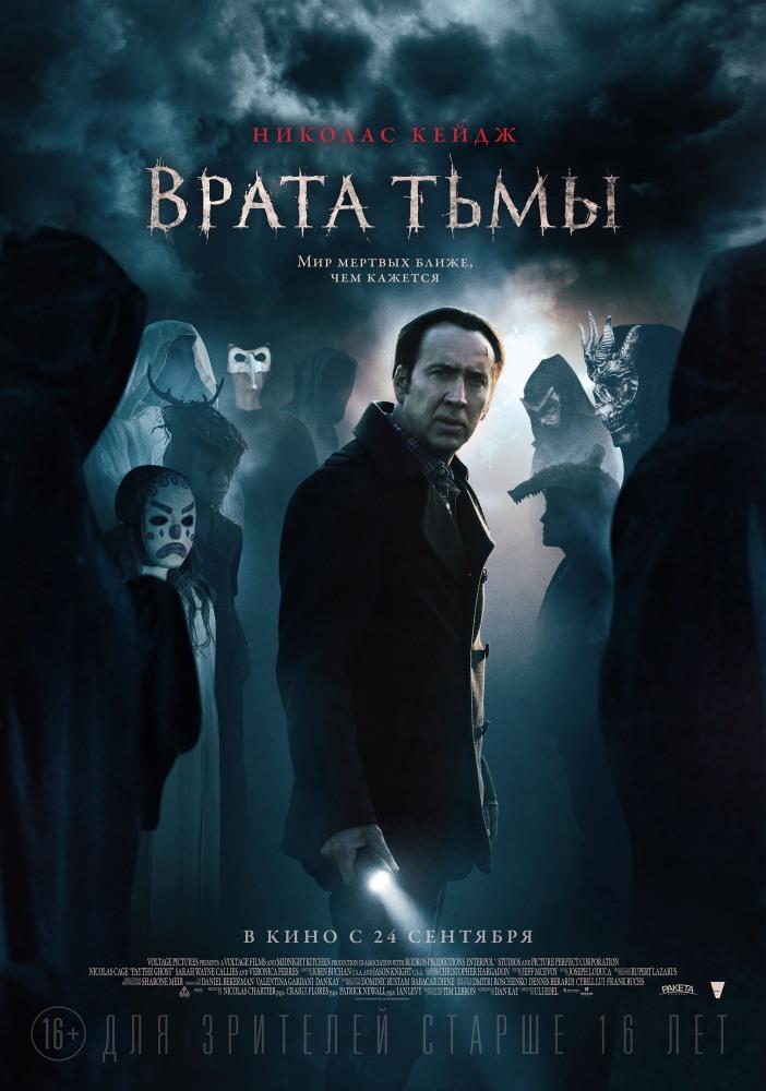 Врата тьмы - Pay the Ghost