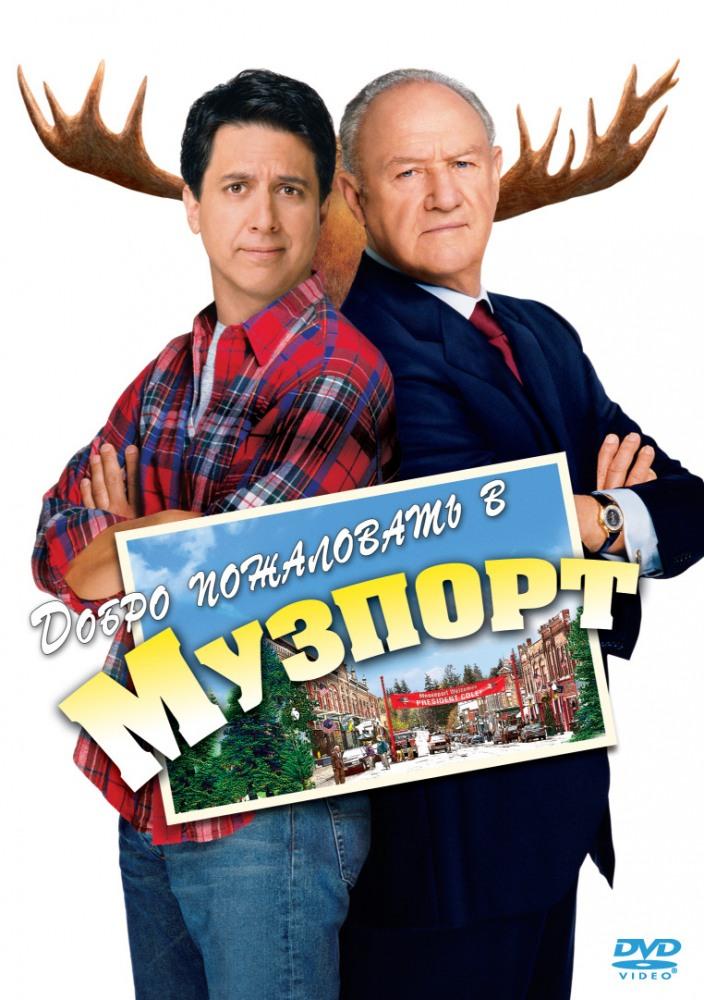 Добро пожаловать в Музпорт - Welcome to Mooseport