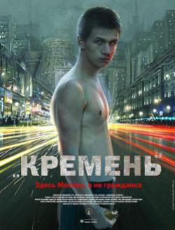 Кремень - Kremen