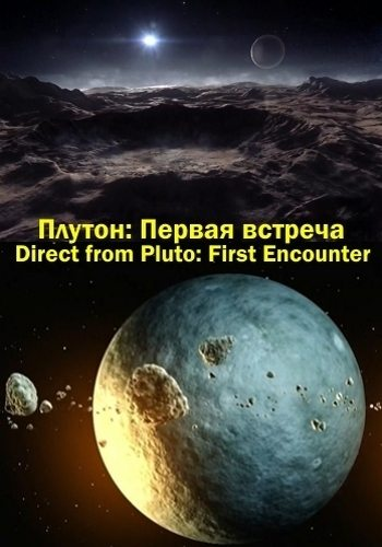Плутон: Первая встреча - Direct from Pluto- First Encounter