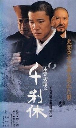 Смерть мастера чайной церемонии - Sen no Rikyu- HonkakubГґ ibun