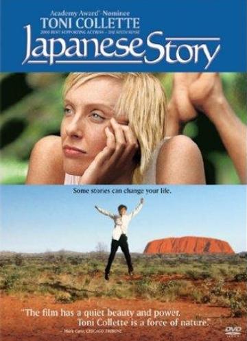 Японская история - Japanese Story